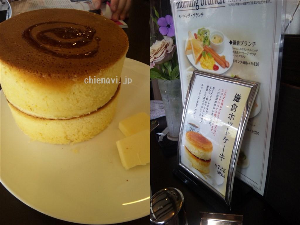 鎌倉ホットケーキ