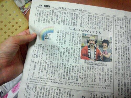 ごんじい新聞