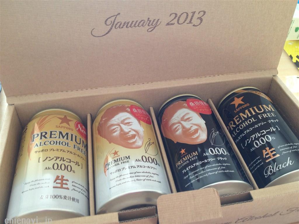 札幌ビール桑田缶