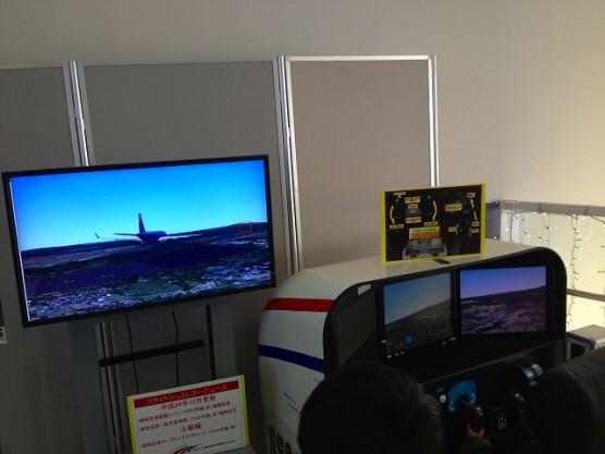 富士山静岡空港フライトシュミレータ