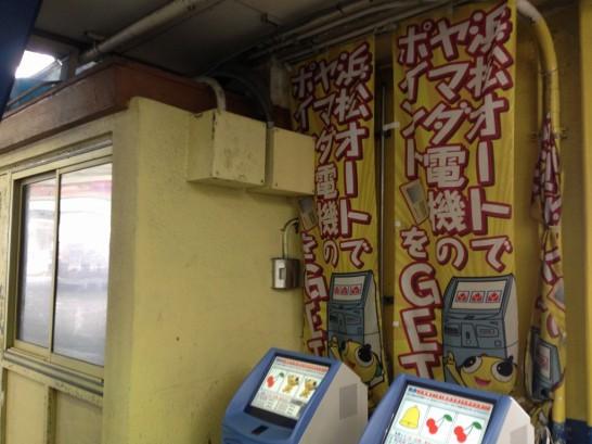 浜松オートレースヤマダ電機