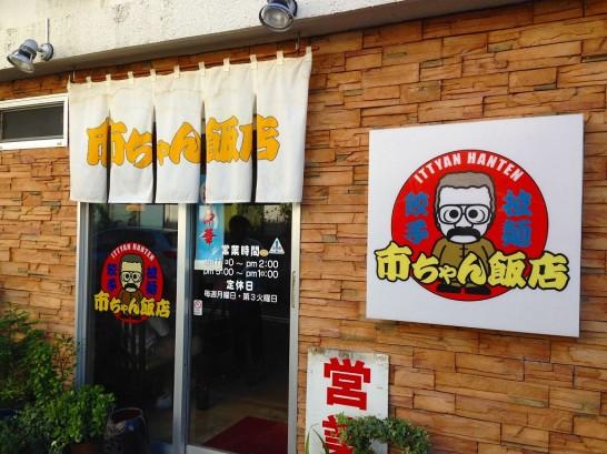 市ちゃん飯店