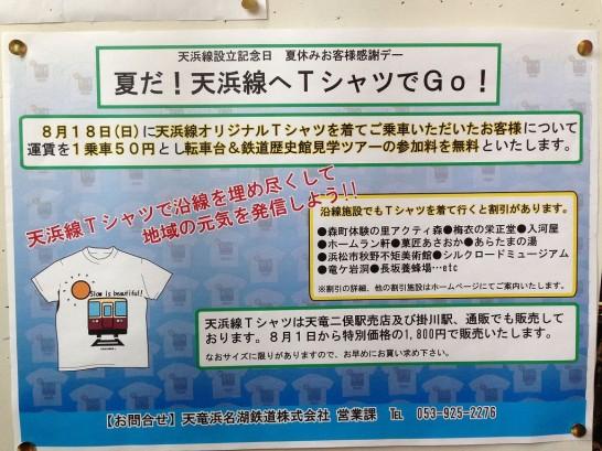 天竜浜名湖鉄道tシャツ