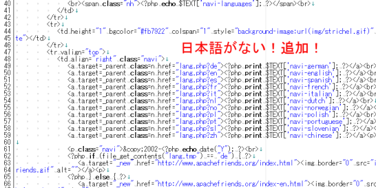 xampp文字化け