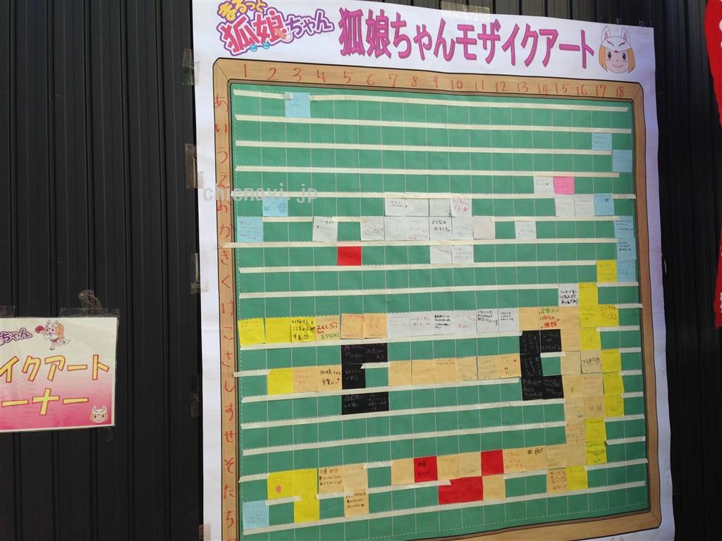 狐娘ちゃんモザイクアート1日目