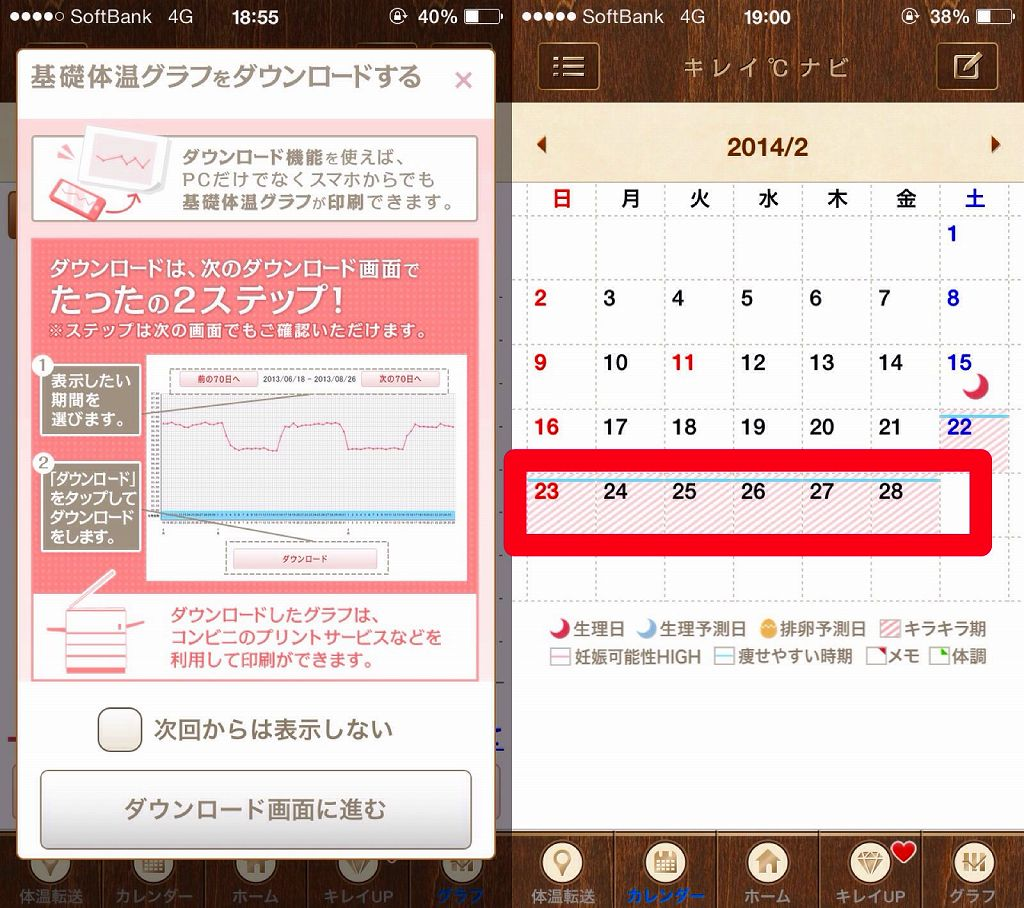 キレイドナビカレンダー