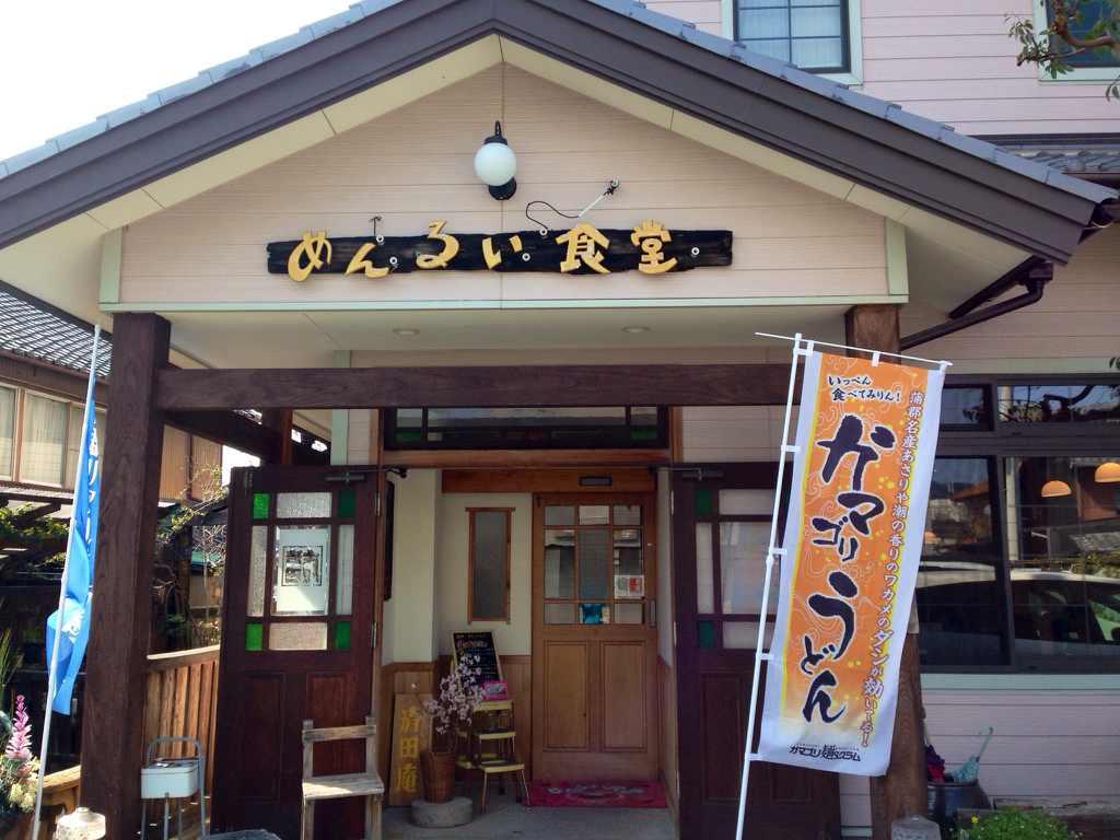 めんるい食堂清田庵