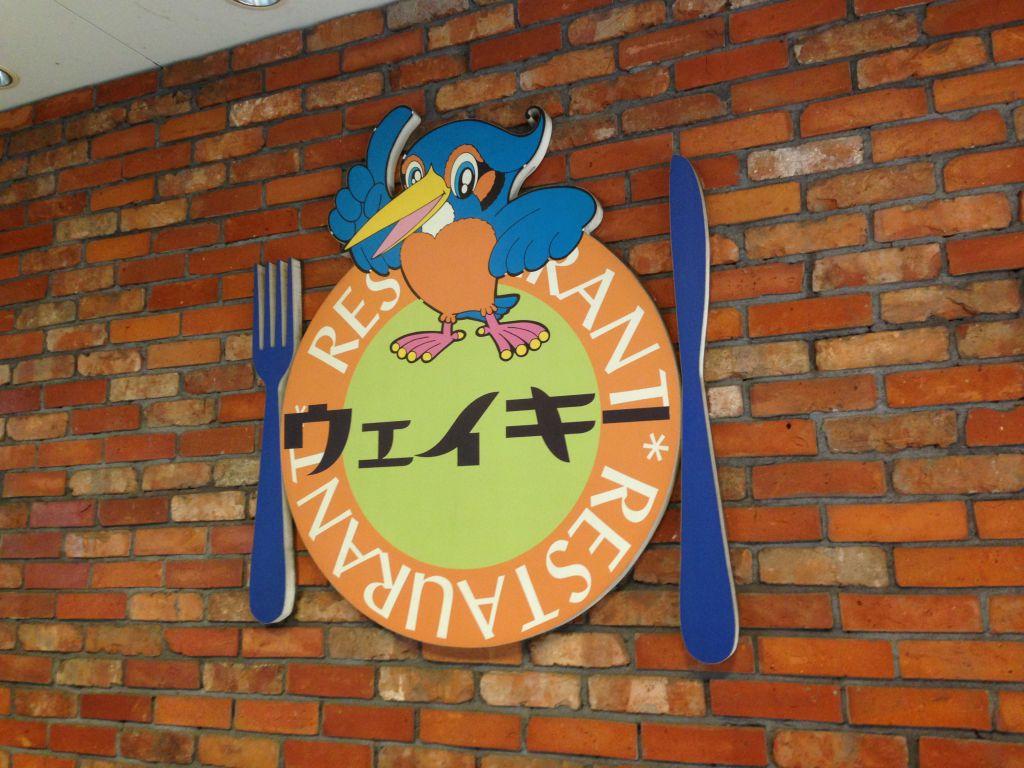 多摩川競艇レストラン