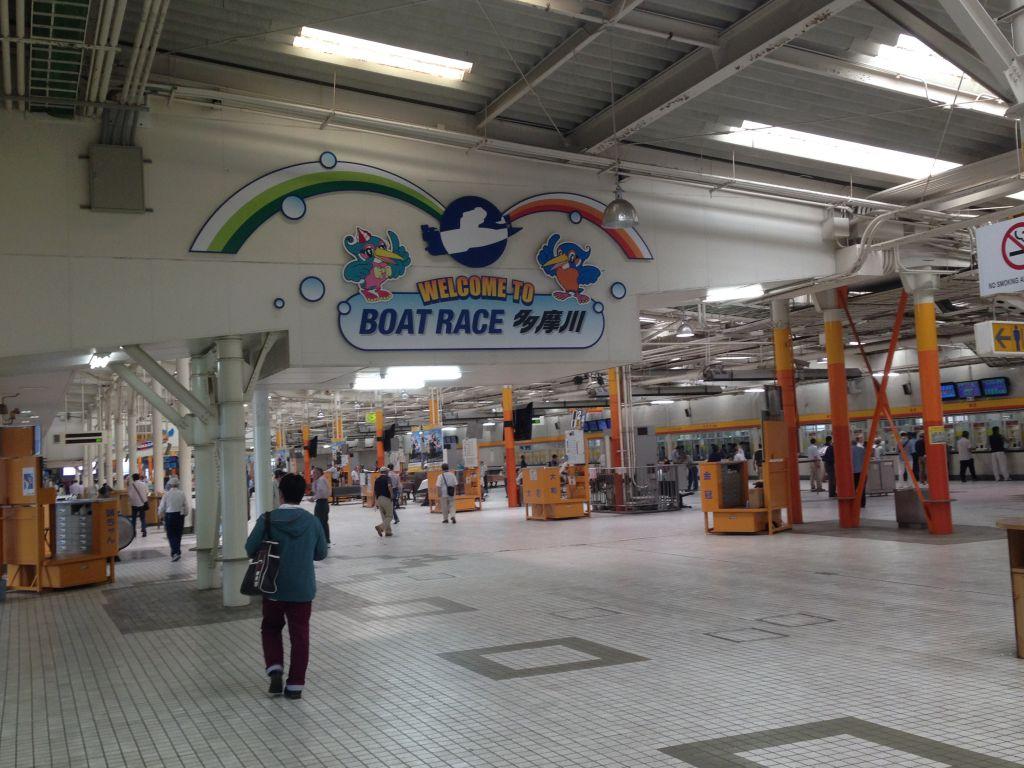 多摩川競艇