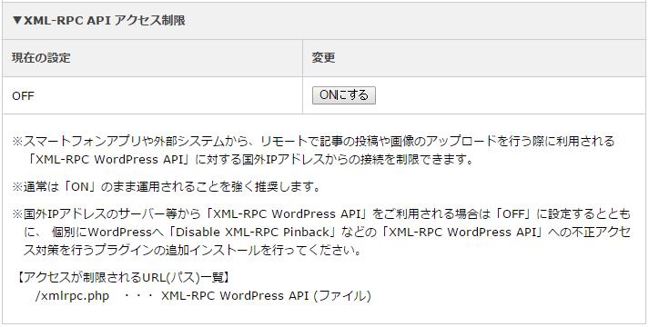 xserver-XML-RPC