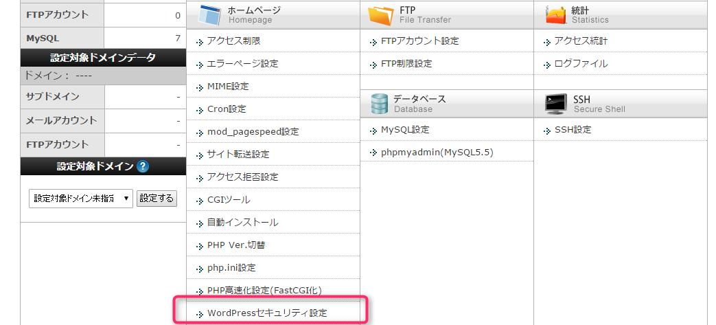 xserver-wordpress-security
