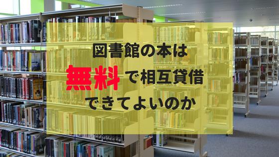 図書館相互貸借無料