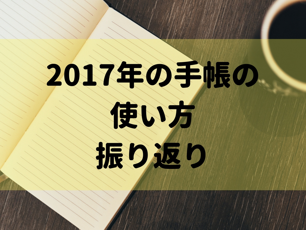 2017年手帳の使い方振り返り